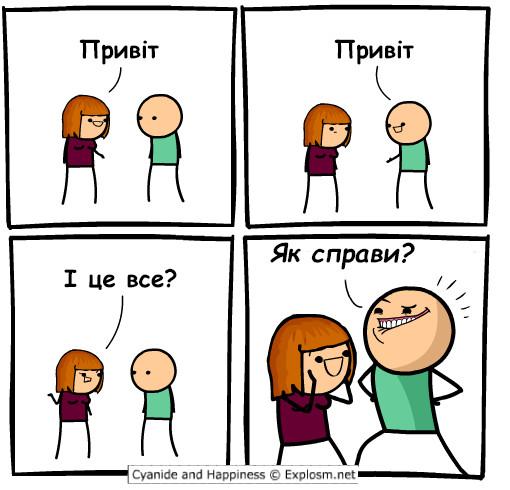 Комікс Cyanide and Happiness: Як ефектно підкотити до дівчини. Вона: - Привіт. Він: - Привіт. Вона: - І це все? Він: - Як справи?