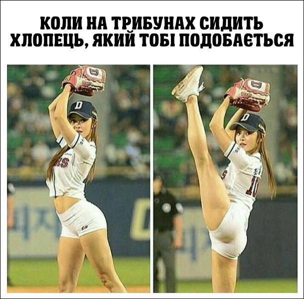 Як подавати в бейсболі...