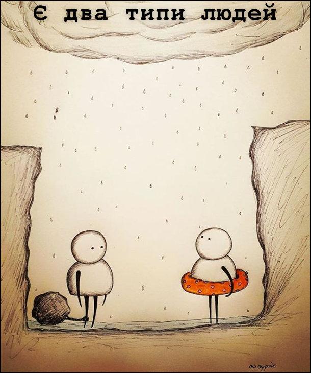 Є два типи людей. Двоє в ямі в пішла злива. Один надів нвдувний круг, а інший привязав до ноги камінь