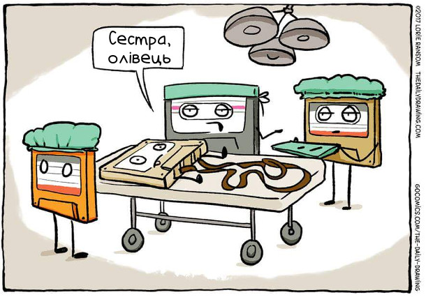 Гумор про магнітофонні касети