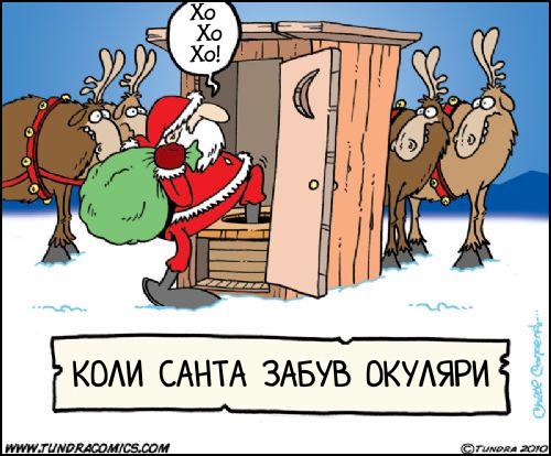 Коли Санта забув окуляри
