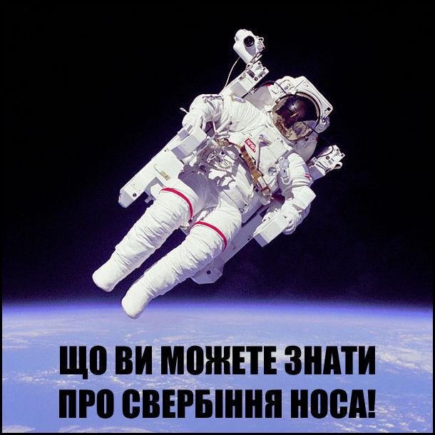 Гумор про космонавтів