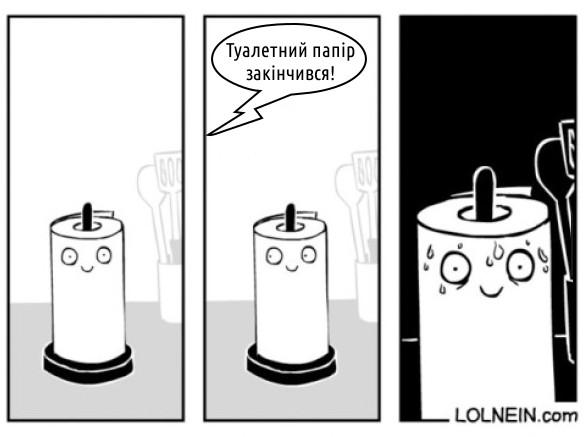 Коли кухонна серветка почула таке: - Туалетний папір закінчився!