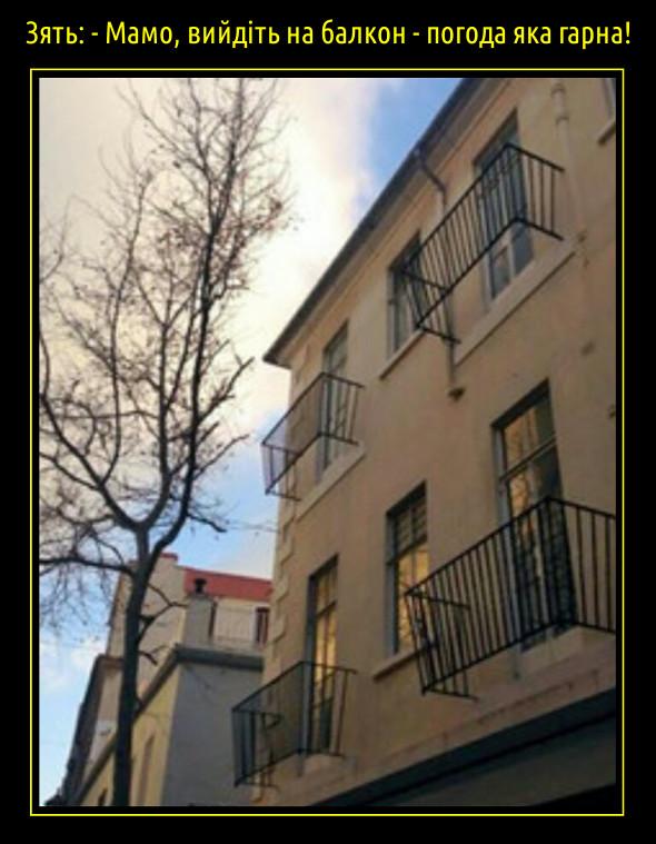 Прикол Балкон без підлоги. Люблячий зять до тещі: - Мамо, вийдіть на балкон - погода яка гарна! (На балконі немає підлоги, лише перила)