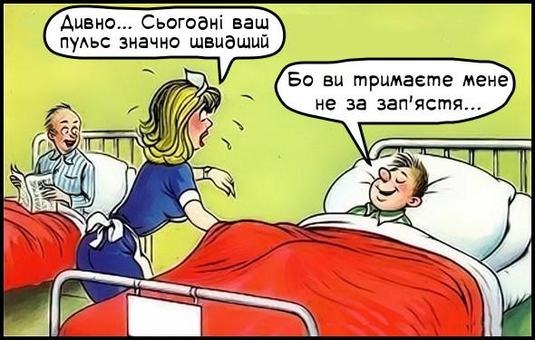 Прикол Медсестра міряє пульс. Медсестра: - Ого! Сьогодні ваш пульс значно швидший. Пацієнт: - Бо ви тримаєте мене не за зап'ястя... (а за пеніс)