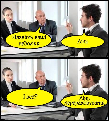 Співбесіда на роботу