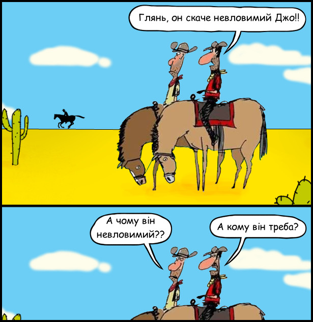 Гумористичний комікс про ковбоїв