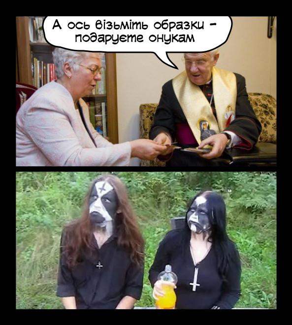 Священник каже літній жінці: - А ось візьміть образки - подаруєте онукам. Онуки-сатаністи витріщились, коли бабця їм це принесла