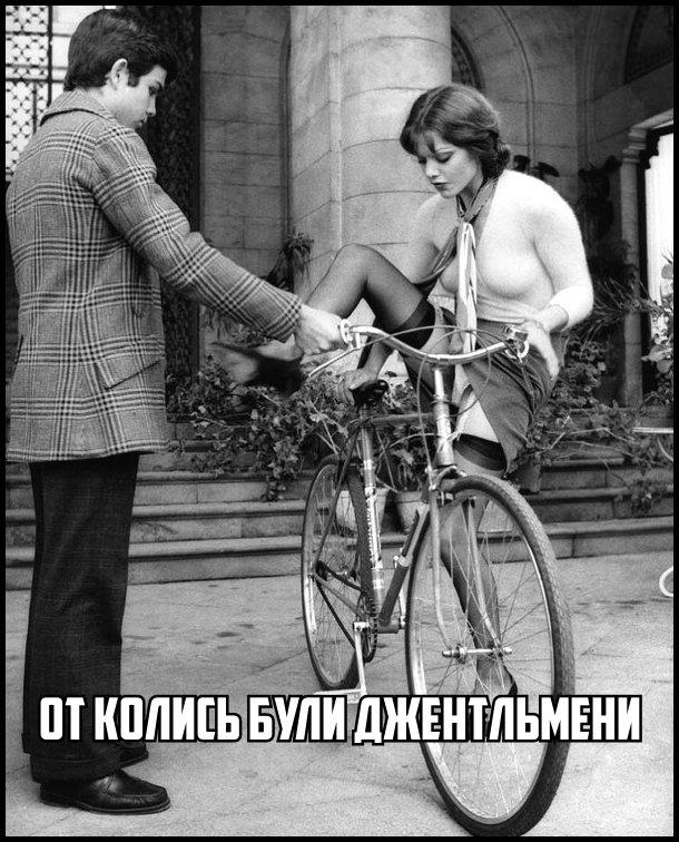 От колись були джентльмени!