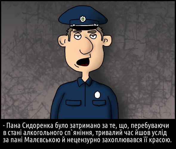 Поліцейська хроніка