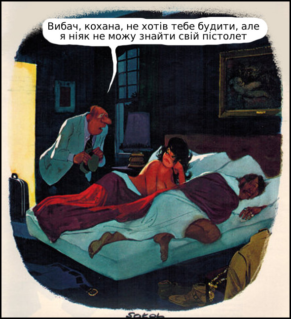 Чоловік повернувся з відрядження, бачить - дружина спить в ліжку з коханцем. Він її розбудив, каже: - Вибач, кохана, не хотів тебе будити, але я ніяк не можу знайти свій пістолет