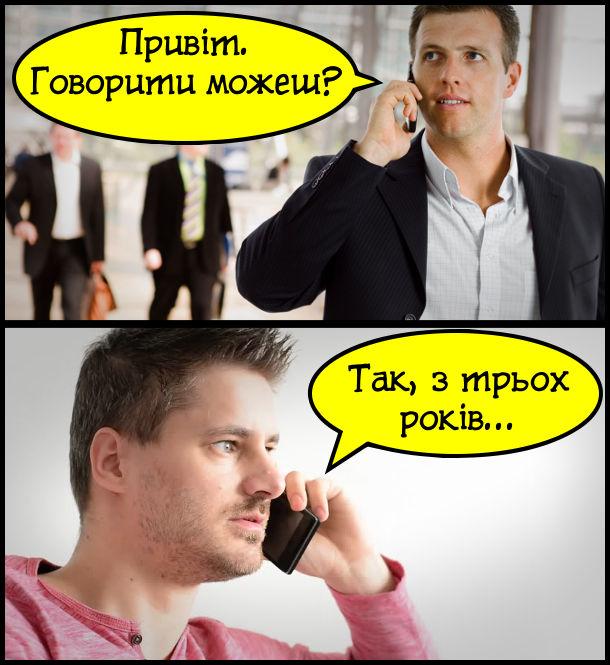 Телефонна розмова