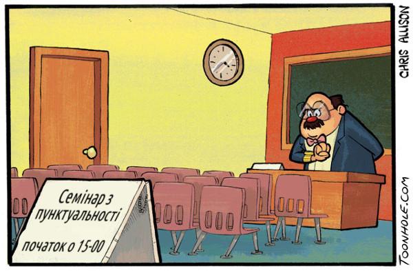 Семінар з пунктуальності. Початок о 15-00. Вже 15:40, а ще нікого нема, один лише лектор