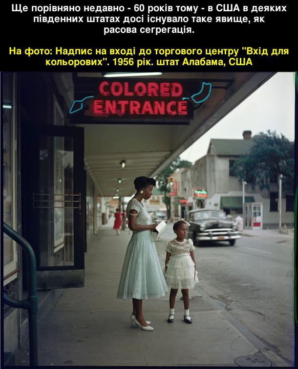 """Ще порівняно недавно - 60 років тому - в США в деяких південних штатах досі існувало таке явище, як расова сегрегація.  На фото: Надпис на вході до торгового центру """"Вхід для кольорових"""". 1956 рік. штат Алабама, США"""