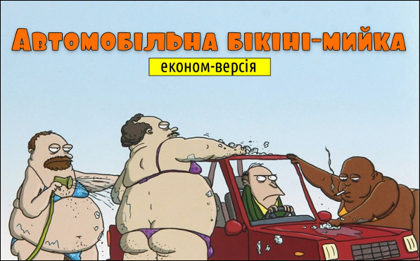 Автомобільна бікіні-мийка