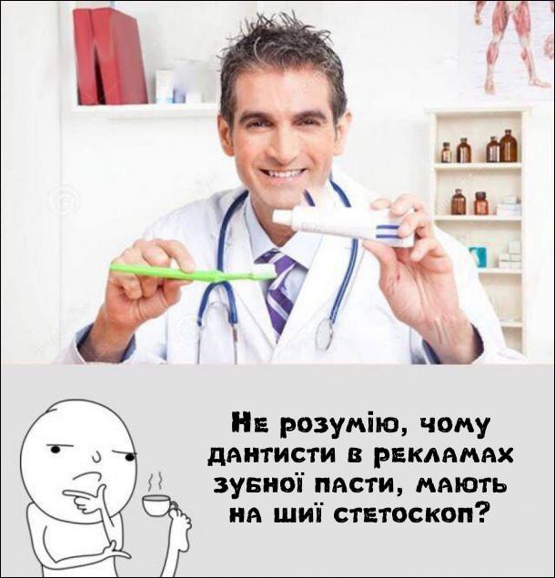 Анекдот Реклама зубної пасти. Не розумію, чому дантисти в рекламах зубної пасти, мають на шиї стетоскоп?