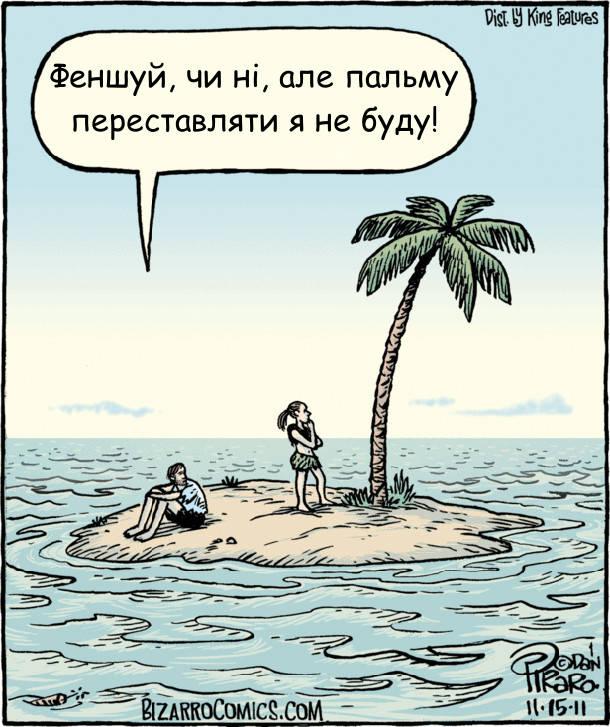 Подружжя на безлюдному острові