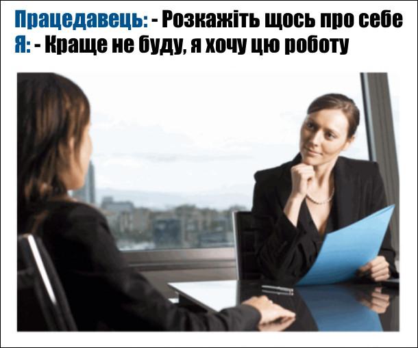 Співбесіда на роботу. Гумор
