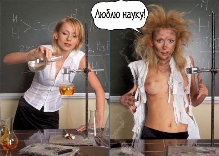 Фанатка науки