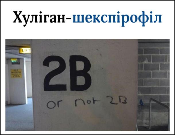 """Хуліган-шекспірофіл. До надпису """"2B"""" дописав """"or not 2b"""" (читається як вислів з Гамлета """"To be, or not to be"""" - """"Бути, чи не бути"""")"""