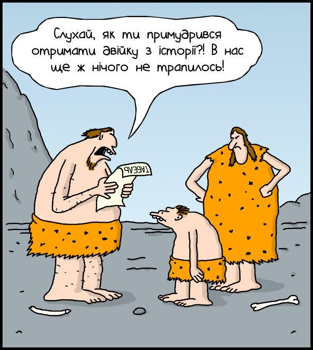 Гумористична карикатура про доісторичні часи