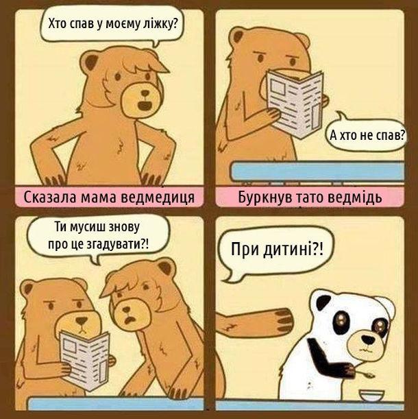 Картинки по запросу ведмеді прикол