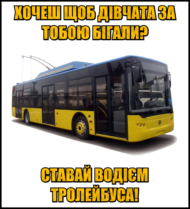 Хочеш, щоб дівчата за тобою бігали? Ставай водієм тролейбуса!
