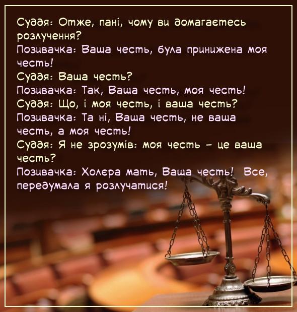 Стенограма судового засідання