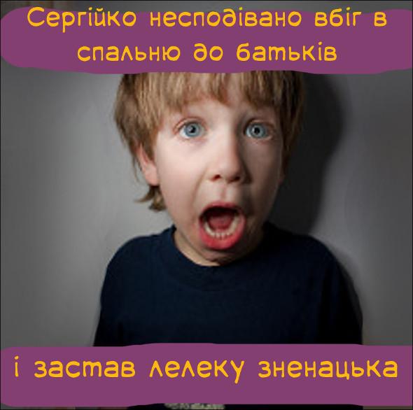 Сергійко