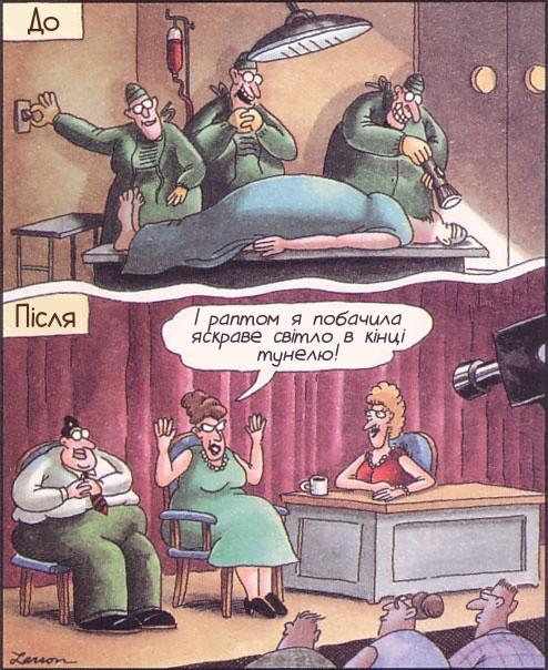 Під час операції хірурги всітили ліхтарем в очі оперованої жінки. Потім після операції жінка на телешоу розказувала: - І раптом я побачила яскраве світло в кінці тунелю!