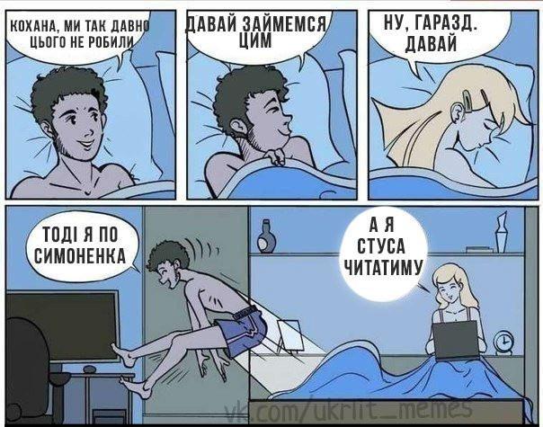 Звичайна ніч в українській сім'ї