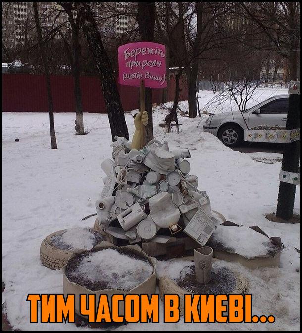 Люті київські екологи