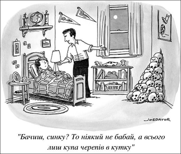 Гумор про бабая