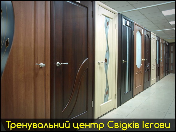 Тренувальний центр Свідків Ієгови