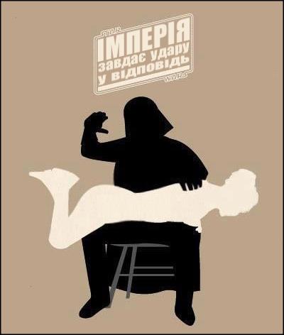 Прикол Зоряні війни: Епізод V. Імперія завдає удару у відповідь. Дарт Вейдер поклав принцесу Лею на коліна і б'є по дупі