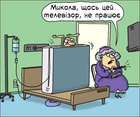 Дружина відвідує чоловіка в лікарні. Натискає на пульт - Микола, щось цей телевізор не працює (бо то пульт від ліжка)