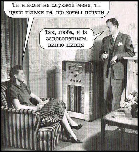 Анекдот про сімейні стосунки