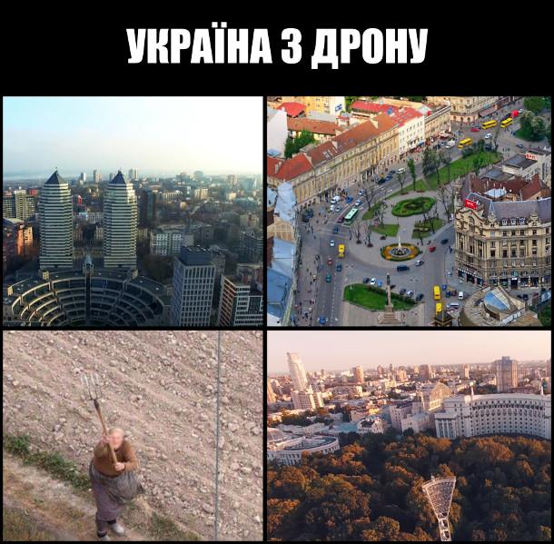 Яка краса! Україна з дрону
