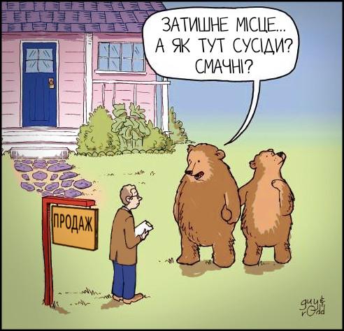 Ведмідь з дружиною оглядають помешкання. Ведмідь питає в брокера: - Затишне місце... А як тут сусіди? Смачні?