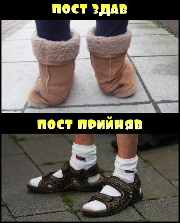 Гумор про весняне взуття