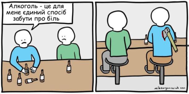 В барі: - Алкоголь - це для мене єдиний спосіб забути про біль. П'є пиво, а з спини стирчить сокира