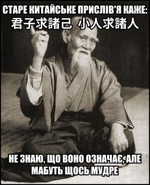 Старе китайське прислів'я каже: 君子求諸己  小人求諸人. Не знаю, що воно означає, але мабуть щось мудре