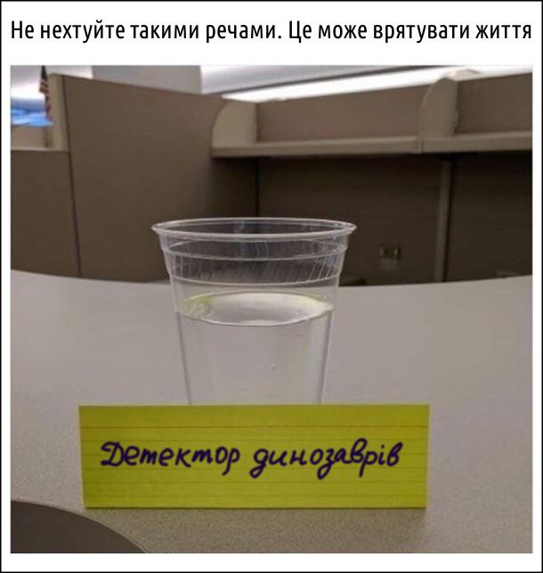 Пластиковий стаканчик з водою. Надпис: Детектор динозаврів. Не нехтуйте такими речами. Це може врятувати життя
