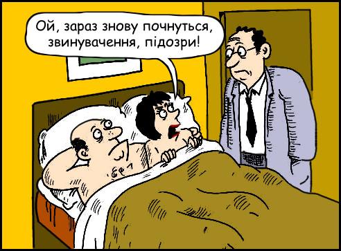 Чоловік заходить до спальні, а там в ліжку дружина з коханцем. Дружина: - Ой, зараз знову почнуться, твої підозри, звинувачення!