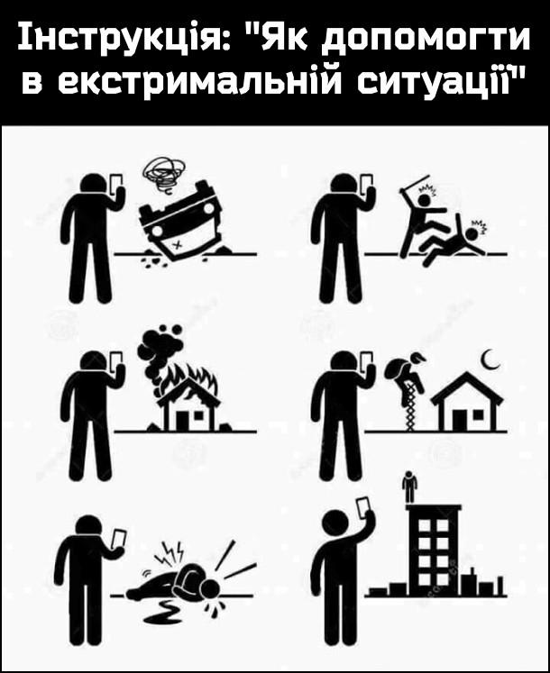 """Інструкція: """"Як допомогти в екстримальній ситуації"""". При пожежі, аварії, пограбування, пораненні, спробі суїциду - одразу знімайте на телефон!"""