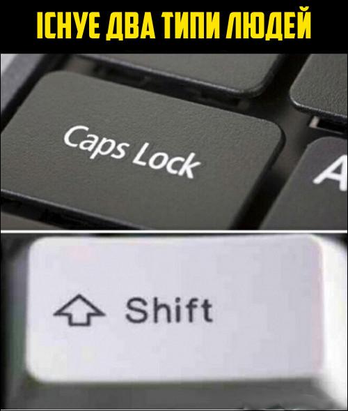 Існує два типи людей: ті, що користуються Caps Lock і ті, що використовують Shift