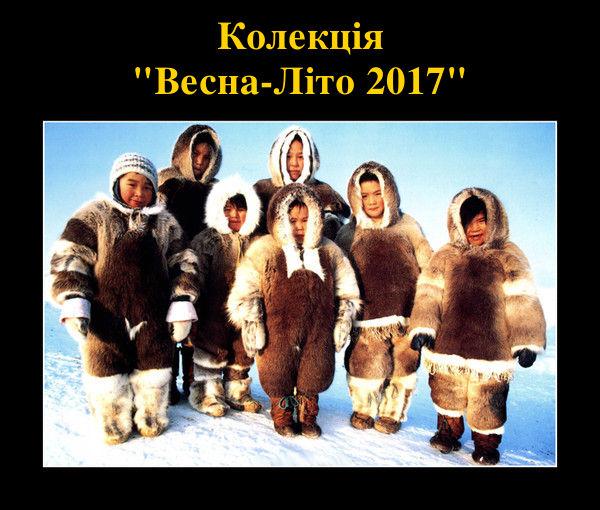 """Колекція """"Весна-Літо 2017"""". Ескімоси в хутряних шубах"""