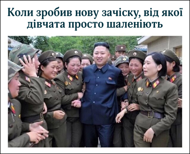 Коли зробив нову зачіску, від якої дівчата просто шаленіють. На фото: Кім Чнг Ин з жінками-солдатами