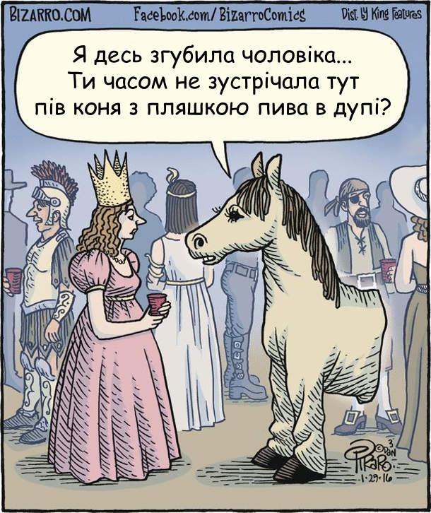"""На костюмованому балу. Жінка в костюмі """"передня половина коня"""" запитує в іншої жінки: - Я десь згубила чоловіка... Ти часом не зустрічала тут пів коня з пляшкою пива в дупі?"""