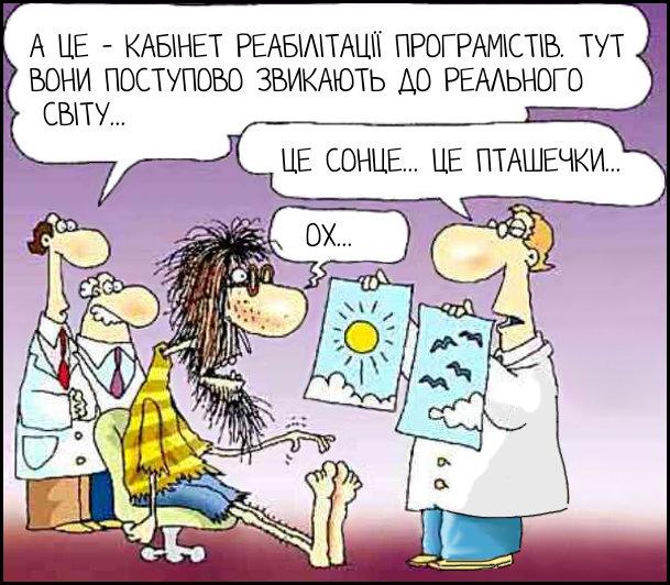Прикол про програмістів. - А це - кабінет реабілітації програмістів. Тут вони поступово звикають до реального  світу... Лікар показує програмісту малюнки: - Це сонце... Це пташечки...